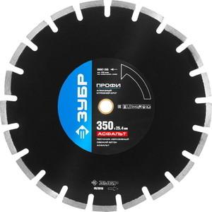 Диск алмазный Зубр Профи для спец инструмента 25,4х350 мм (36667-350)