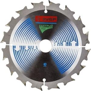 Диск пильный Зубр 160х20 мм 18Т (36901-160-20-18)