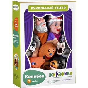 Кукольный театр Жирафики Колобок, 7 кукол (68317) игровой набор жирафики кукольный театр спящая красавица 6 предметов 68342