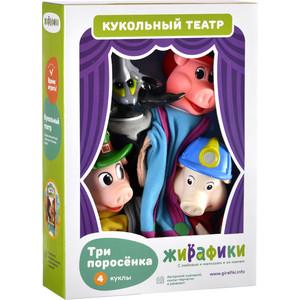 Кукольный театр Жирафики Три поросенка, 4 куклы (68319) игровой набор жирафики кукольный театр спящая красавица 6 предметов 68342