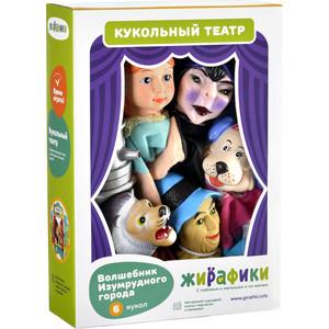 """Кукольный театр Жирафики """"Волшебник изумрудного города"""", 6 кукол (68323)"""