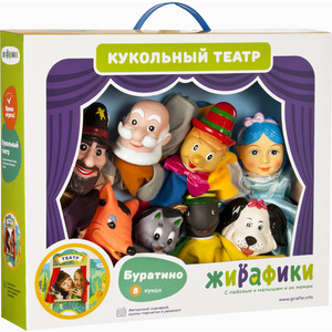 Кукольный театр Жирафики Буратино, 8 кукол (68344) цирк чудаков театр людей и кукол чудаки 2019 04 06t12 00