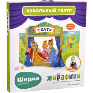 Ширма Жирафики для кукольного театра настольная, деревянная (68396)