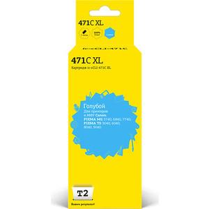 Картридж T2 CLI-471C XL (IC-CCLI-471C XL) t2 ic ccli 426y