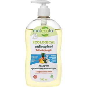 Средство для мытья посуды Molecola Калифорнийский Ананас, экологичное, 500 мл