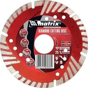 Диск алмазный Matrix 150x22 2 мм (73154)