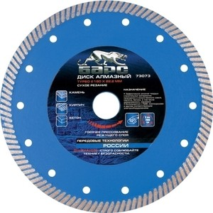 Алмазный диск Барс 125х22.2мм (73071)