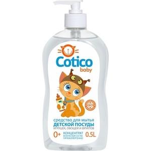Средство COTICO для мытья детской посуды, 500 мл