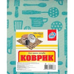 Коврик Мой Дом для сушки посуды, 50*40 см, 1 шт