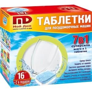 Таблетки для посудомоечной машины (ПММ) Мой Дом 7 в 1, 16+2 шт