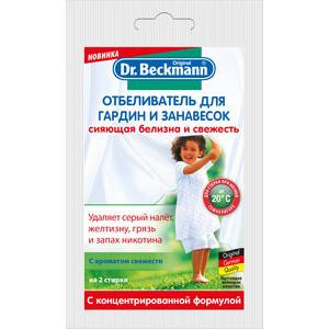 Отбеливатель Dr.Beckmann для гардин и занавесок в экономичной упаковке, 80 гр