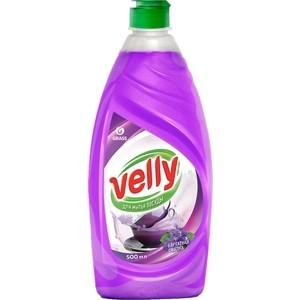 Средство для мытья посуды GRASS Velly Бархатная фиалка, 500мл полироль grass очиститель лкп автомобиля dry wash 500мл 211605