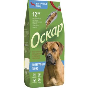 Сухой корм Оскар для взрослых собак крупных пород 12кг (201001219) оскар оскар сухой корм для собак активных пород с говядиной