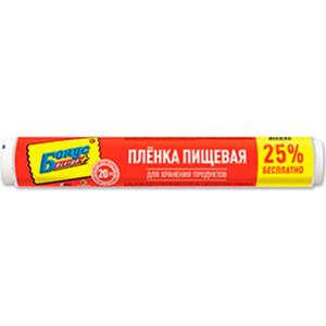 Пленка пищевая БОНУС 20м п/э пленка