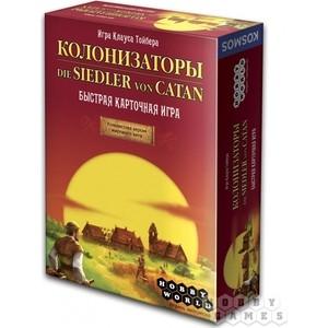 Настольная игра Hobby World Колонизаторы. Быстрая карточная (1072)