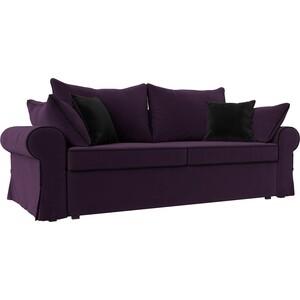Диван прямой Лига Диванов Элис велюр фиолетовый с черными подушками