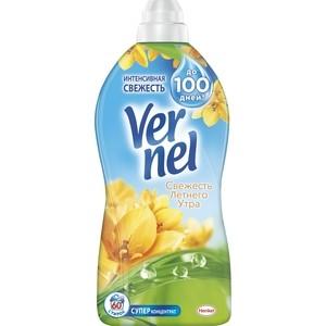 Кондиционер для белья Vernel концентрат свежесть летнего утра 1,82 л кондиционер для белья vernel концентрат супрем романс 1 2 л