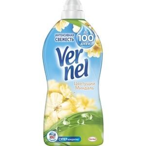 Кондиционер для белья Vernel концентрат цветущий мидаль 1,82 л кондиционер для белья vernel концентрат супрем романс 1 2 л