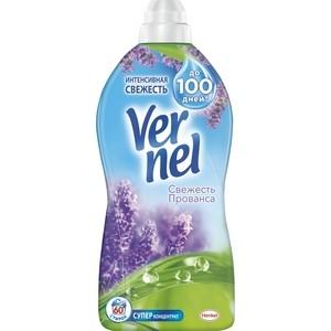 Кондиционер для белья Vernel концентрат свежесть прованса 1,82 л кондиционер для белья vernel концентрат супрем романс 1 2 л