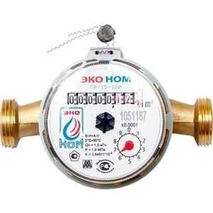 Счетчик воды ЭКО НОМ СВ-15-110 универсальный, с комплектом монтажных частей Латунь и встроенным обратным клапаном (СВ110-004)