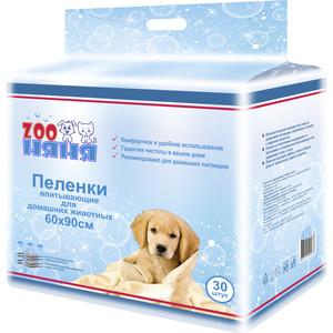 Пеленки ZОО няня впитывающие 60х90 для домашних животных 30шт (5833)