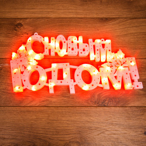Neon-Night Фигура светодиодная ''С НОВЫМ ГОДОМ'' 35 LED КРАСНЫЕ 42*19 см Фигура светодиодная