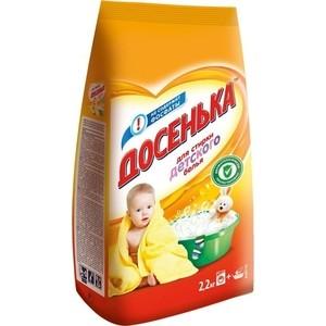 Стиральный порошок Досенька для детского белья, универсальный 2,2 кг стиральный порошок molecola для белого и цветного детского белья экологичный 1 2 кг